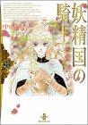 妖精国(アルフヘイム)の騎士 (21) (秋田文庫)
