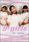 D-girls ~アイドル探偵三姉妹物語~ VOL.4