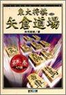 東大将棋ブックス矢倉道場〈第1巻〉4六銀