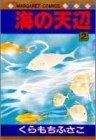 海の天辺 (2) (マーガレットコミックス (1612))