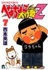へなちょこ大作戦Z 7 (ワイドコミックス)
