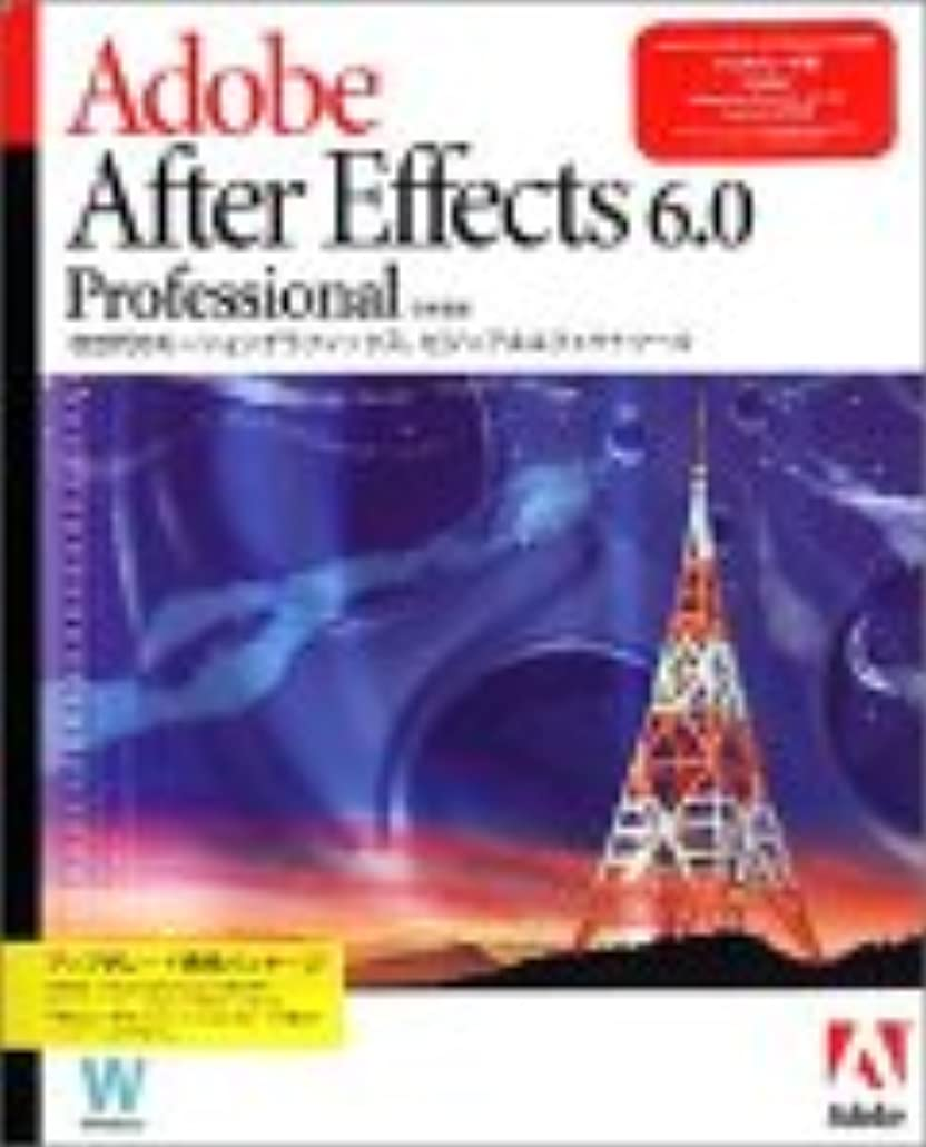 なめらかな債務者見出しAfter Effects PRO 6J WIN Upgrade PRO-PRO