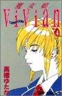 魔女娘Vivian 4 それぞれの出発 (ジャンプコミックス)