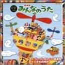 NHKみんなのうた CDツイン ~ ブレーメンのマペット音楽家   大きな古時計 ~