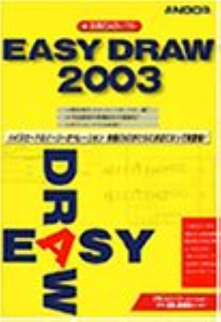 魂テストいらいらさせるEASY DRAW 2003 アカデミック版