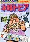 ネ暗トピア 4 (バンブーコミックス)