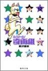 ハイスクール!奇面組 (12) (集英社文庫―コミック版)の詳細を見る