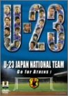 U-23 日本代表 Go for ATHENS! スペシャルBOX [DVD]