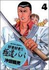 好き好き!!極道パパ 4 (アクションコミックス)