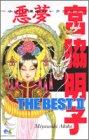 宮脇明子THE BEST / 宮脇 明子 のシリーズ情報を見る