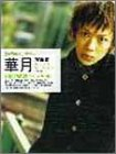 華月 evergreen()