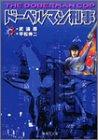 ドーベルマン刑事(デカ) (3) (集英社文庫―コミック版)
