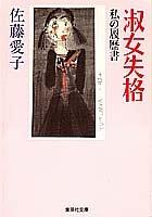 淑女失格 私の履歴書 (集英社文庫)