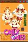 ONLY ONE! 1 (マーガレットコミックス)