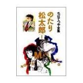 のたり松太郎 (1) (ちばてつや全集)