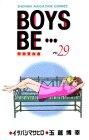 Boys be… 29 (少年マガジンコミックス)