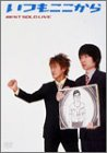 いつもここから ?BEST SOLO LIVE? [DVD]
