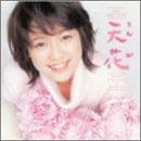 NHK連続テレビ小説「天花」オリジナルサウンドトラック テレビサントラ(CCCD)