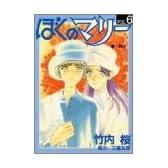 ぼくのマリー 6 (ヤングジャンプコミックス)