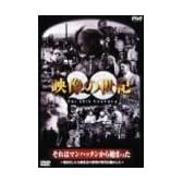 NHKスペシャル 映像の世紀 第3集 それはマンハッタンから始まった [DVD]