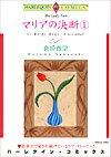 マリアの決断 1 (エメラルドコミックス ハーレクインシリーズ)