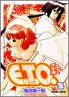 E.T.O. 3 (ガンガンファンタジーコミックス)