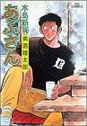 あぶさん (46) (ビッグコミックス)