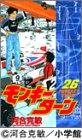 モンキーターン (26) (少年サンデーコミックス)