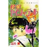 怪盗セイント・テール 3 (講談社コミックスなかよし)