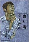 青い春—松本大洋短編集 (Big spirits comics special)