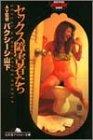 セックス障害者たち (幻冬舎アウトロー文庫)の詳細を見る