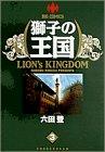 獅子の王国 3 (ビッグコミックス)