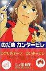 のだめカンタービレ 第3巻