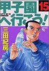 甲子園へ行こう! (15) (ヤンマガKC (1210))