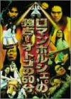 ロマンポルシェ。の独占!オトコの60分 [DVD]