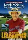 レッドベターのパーフェクト・ゴルフ・レッスン [DVD]