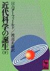 近代科学の誕生 下 (講談社学術文庫 289)