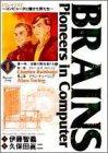 ブレインズ―コンピュータに賭けた男たち (1) (ヤングジャンプ・コミックスBJ)