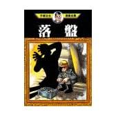 落盤 (手塚治虫漫画全集)