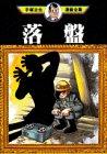 落盤 / 手塚 治虫 のシリーズ情報を見る