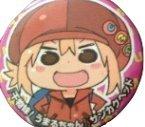 干物妹!うまるちゃん ナツコミ2015 UMR 缶バッジ