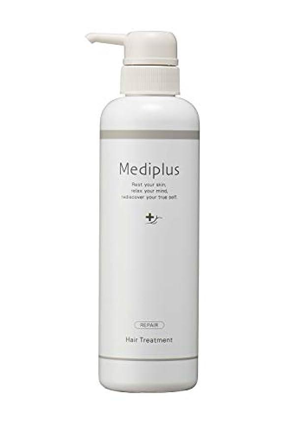 mediplus メディプラスヘアトリートメント ダメージリペア 360g (約2ヶ月分)