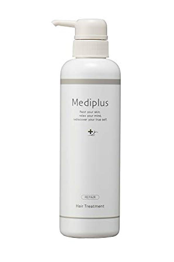 ゴム鎮痛剤麻痺mediplus メディプラスヘアトリートメント ダメージリペア 360g (約2ヶ月分)