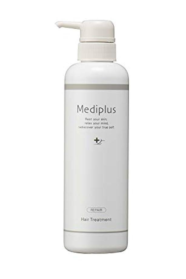 メイドに応じてブームmediplus メディプラスヘアトリートメント ダメージリペア 360g (約2ヶ月分)