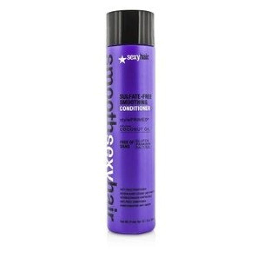 クリーム説明する誤ってSexy Hair スムース セクシー ヘア サルフェートフリー スムージング コンディショナー(Anti-Frizz) 300ml/10.1oz [並行輸入品]