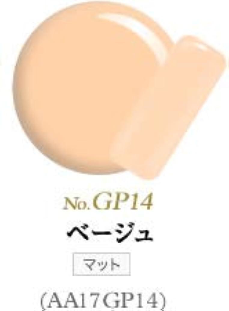 トリッキー教室ピンクサンディング不要 ふき取り不要 リムーバー不要 オフはペロンと剥がすだけ 未経験者向けのオールインワンジェル シンデレラピールオフジェル (GP14 ベージュ)