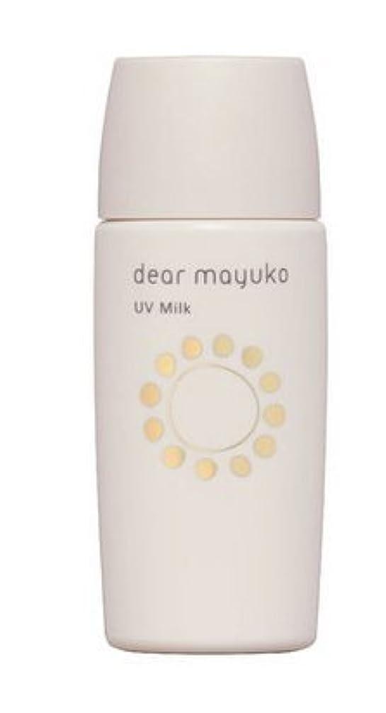 ましいフロンティア正確にdear mayuko(ディアマユコ) サンプロテクターミルク SPF50/PA+++