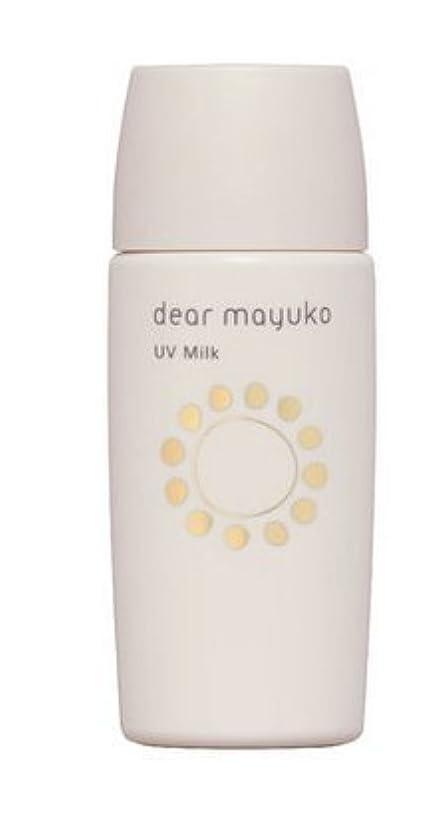気取らない凝縮するサンダースdear mayuko(ディアマユコ) サンプロテクターミルク SPF50/PA+++