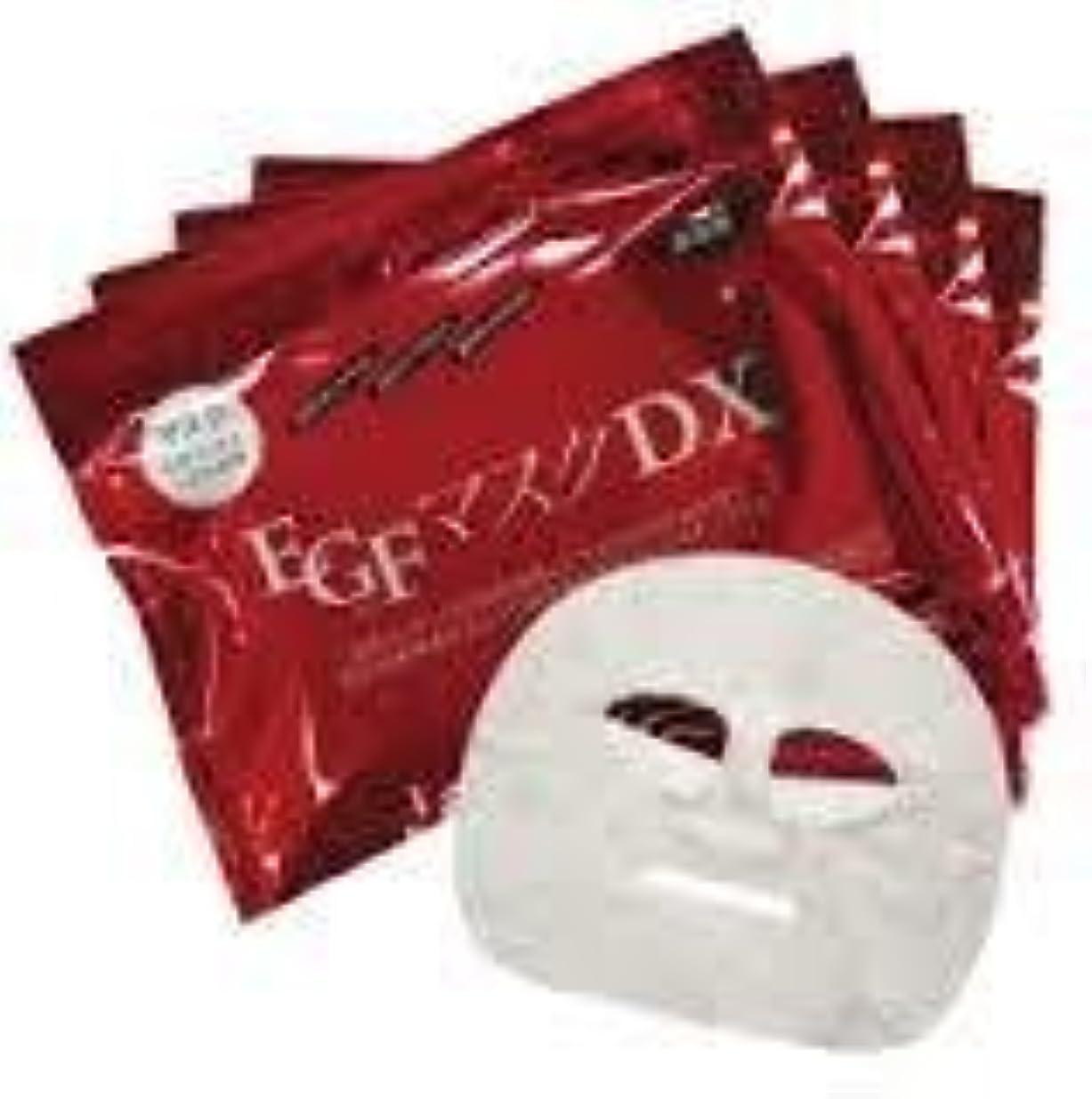 息切れ伝記足EGFマスク DX 10枚入り (業務用)