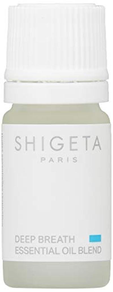 操縦する崇拝する土SHIGETA(シゲタ) ディープブレス 5ml